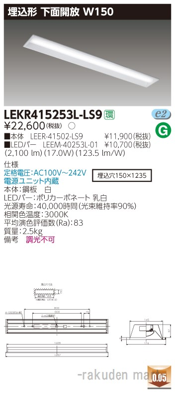 (キャッシュレス5%還元)(送料無料)東芝ライテック LEKR415253L-LS9 TENQOO埋込40形W150