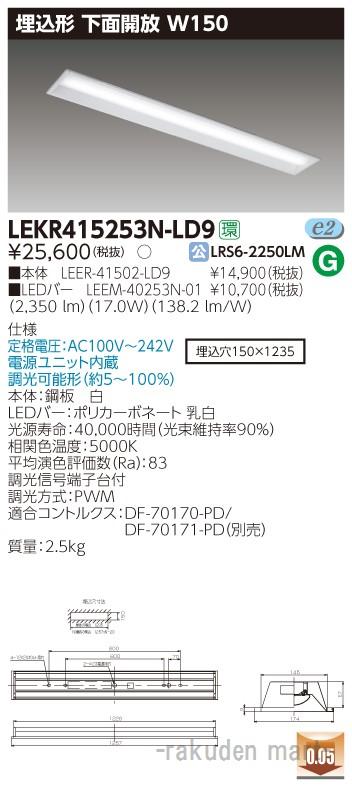 (キャッシュレス5%還元)(送料無料)東芝ライテック LEKR415253N-LD9 TENQOO埋込40形W150調光