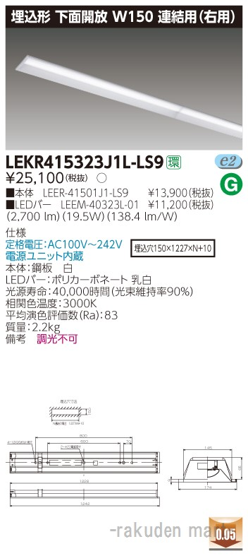 (送料無料)東芝ライテック LEKR415323J1L-LS9 TENQOO埋込40形W150連結右