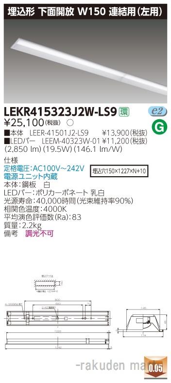 (キャッシュレス5%還元)(送料無料)東芝ライテック LEKR415323J2W-LS9 TENQOO埋込40形W150連結左