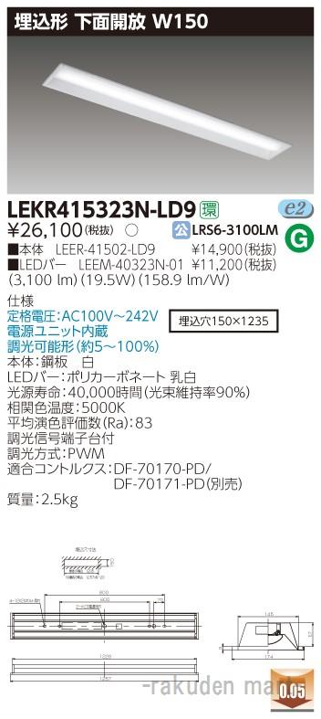 (キャッシュレス5%還元)(送料無料)東芝ライテック LEKR415323N-LD9 TENQOO埋込40形W150調光