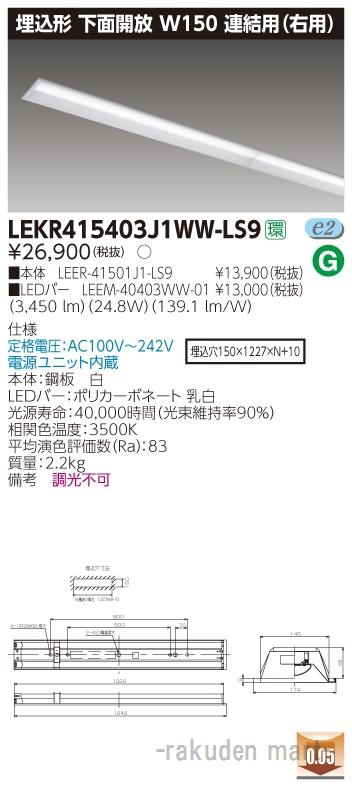 (キャッシュレス5%還元)(送料無料)東芝ライテック LEKR415403J1WW-LS9 TENQOO埋込40形W150連結右