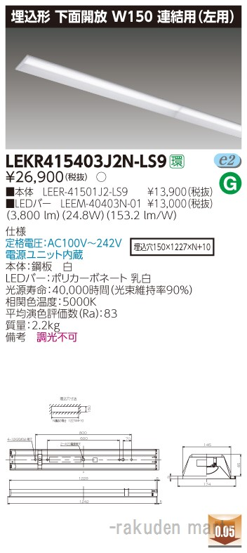 (キャッシュレス5%還元)(送料無料)東芝ライテック LEKR415403J2N-LS9 TENQOO埋込40形W150連結左