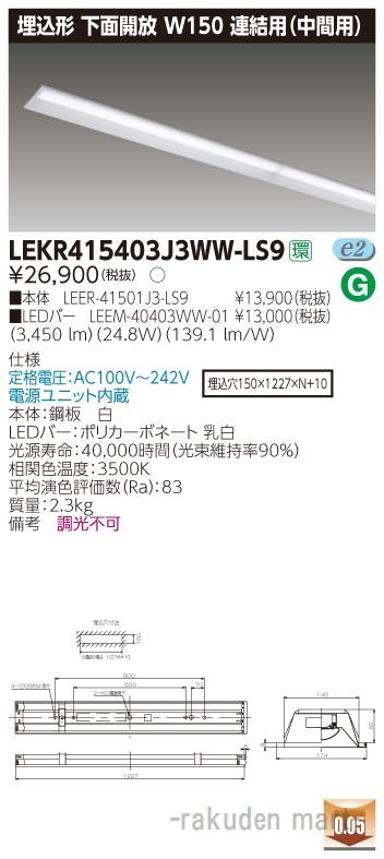 (キャッシュレス5%還元)(送料無料)東芝ライテック LEKR415403J3WW-LS9 TENQOO埋込40形W150連結中