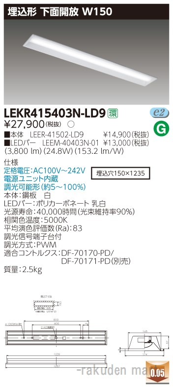 (キャッシュレス5%還元)(送料無料)東芝ライテック LEKR415403N-LD9 TENQOO埋込40形W150調光