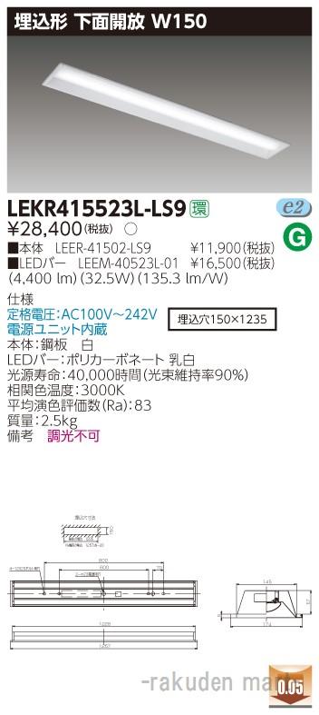 (送料無料)東芝ライテック LEKR415523L-LS9 TENQOO埋込40形W150