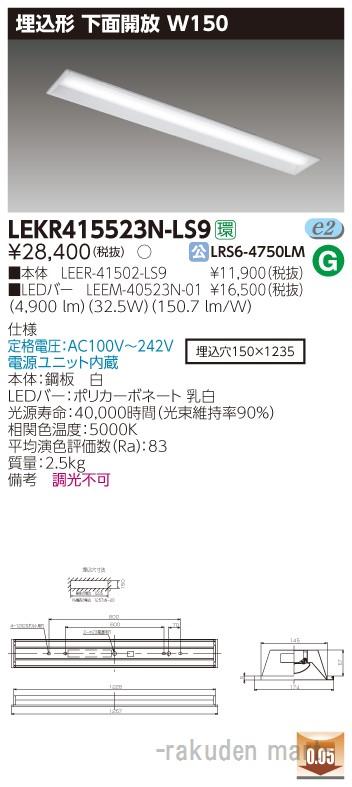 (キャッシュレス5%還元)(送料無料)東芝ライテック LEKR415523N-LS9 TENQOO埋込40形W150