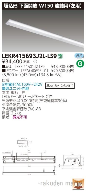 (送料無料)東芝ライテック LEKR415693J2L-LS9 TENQOO埋込40形W150連結左