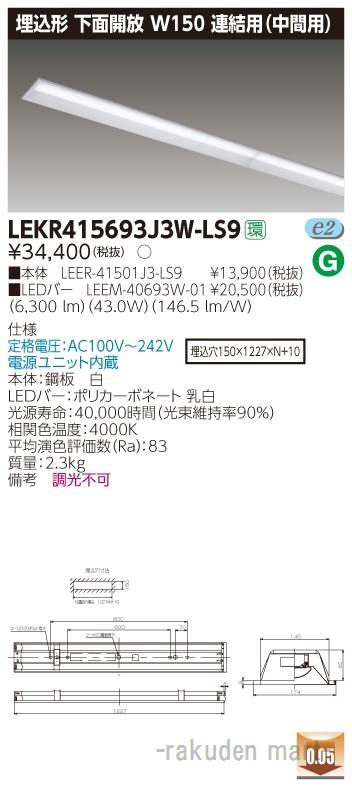 (送料無料)東芝ライテック LEKR415693J3W-LS9 TENQOO埋込40形W150連結中
