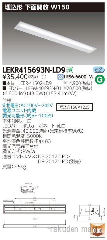 (キャッシュレス5%還元)(送料無料)東芝ライテック LEKR415693N-LD9 TENQOO埋込40形W150調光