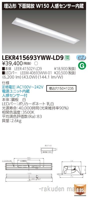 (キャッシュレス5%還元)(送料無料)東芝ライテック LEKR415693YWW-LD9 TENQOO埋込40形W150センサ