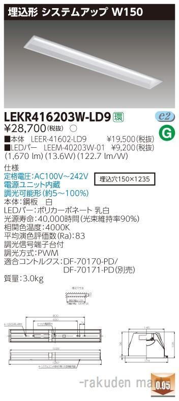 (キャッシュレス5%還元)(送料無料)東芝ライテック LEKR416203W-LD9 TENQOO埋込40形システム調光