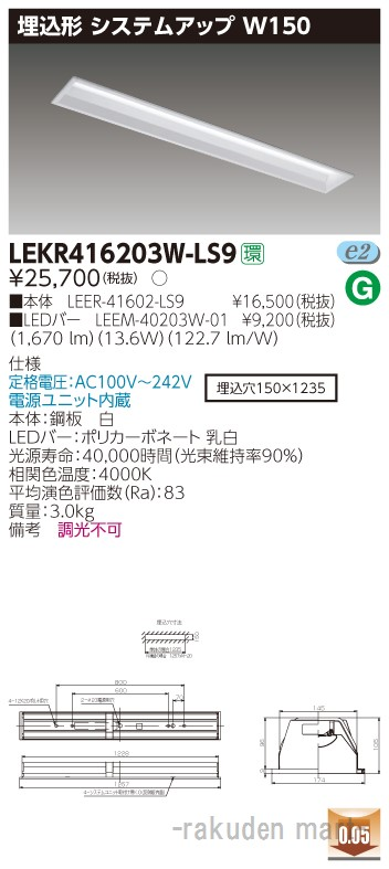 (送料無料)東芝ライテック LEKR416203W-LS9 TENQOO埋込40形システムアップ