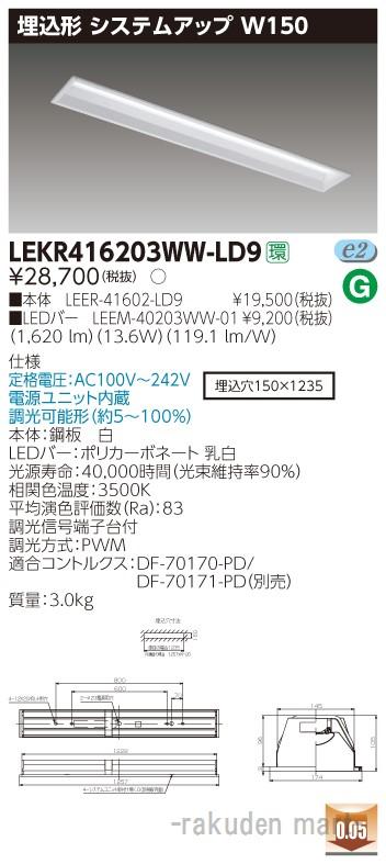 (キャッシュレス5%還元)(送料無料)東芝ライテック LEKR416203WW-LD9 TENQOO埋込40形システム調光