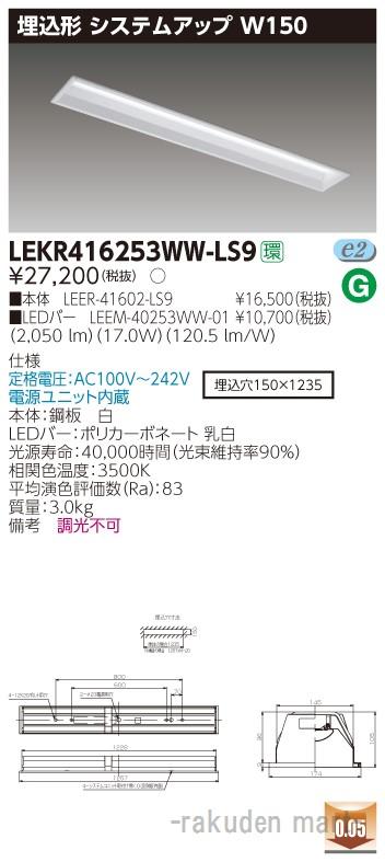 (送料無料)東芝ライテック LEKR416253WW-LS9 TENQOO埋込40形システムアップ