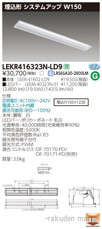 (送料無料)東芝ライテック LEKR416323N-LD9 TENQOO埋込40形システム調光