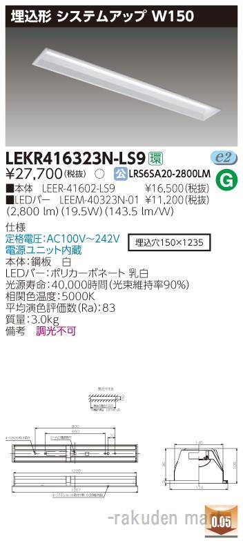 (キャッシュレス5%還元)(送料無料)東芝ライテック LEKR416323N-LS9 TENQOO埋込40形システムアップ
