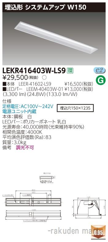 (送料無料)東芝ライテック LEKR416403W-LS9 TENQOO埋込40形システムアップ