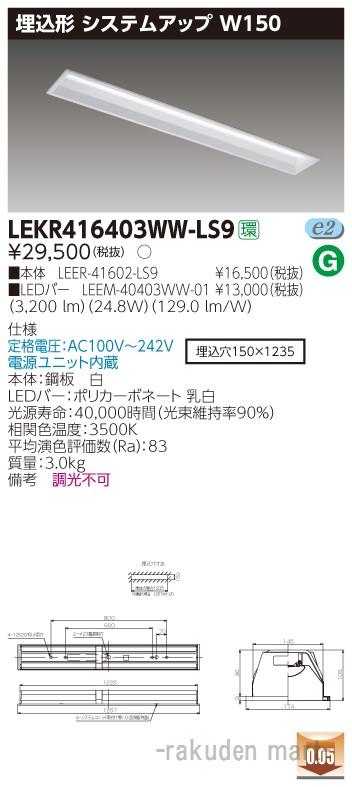 (送料無料)東芝ライテック LEKR416403WW-LS9 TENQOO埋込40形システムアップ