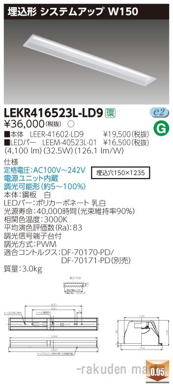 (キャッシュレス5%還元)(送料無料)東芝ライテック LEKR416523L-LD9 TENQOO埋込40形システム調光