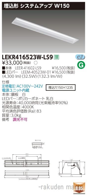 (キャッシュレス5%還元)(送料無料)東芝ライテック LEKR416523W-LS9 TENQOO埋込40形システムアップ