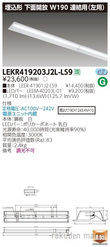 (キャッシュレス5%還元)(送料無料)東芝ライテック LEKR419203J2L-LS9 TENQOO埋込40形W190連結左