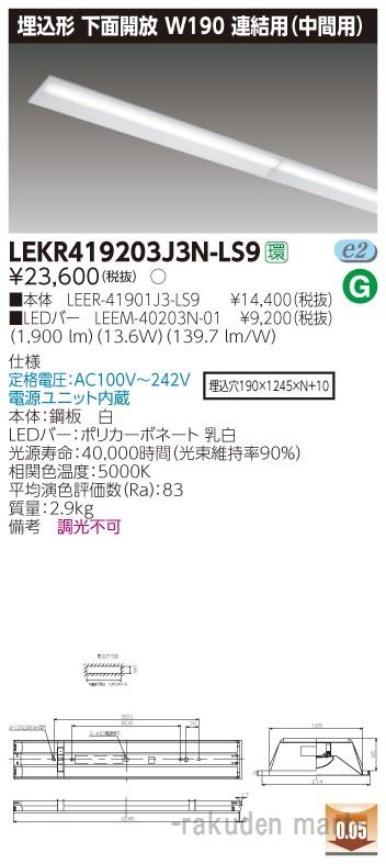 (キャッシュレス5%還元)(送料無料)東芝ライテック LEKR419203J3N-LS9 TENQOO埋込40形W190連結中