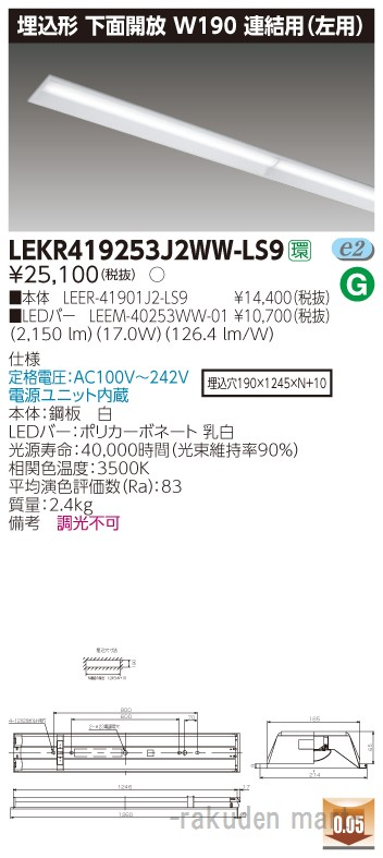 (キャッシュレス5%還元)(送料無料)東芝ライテック LEKR419253J2WW-LS9 TENQOO埋込40形W190連結左