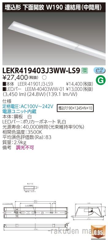 (キャッシュレス5%還元)(送料無料)東芝ライテック LEKR419403J3WW-LS9 TENQOO埋込40形W190連結中