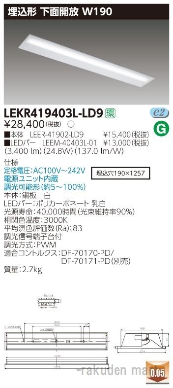 (キャッシュレス5%還元)(送料無料)東芝ライテック LEKR419403L-LD9 TENQOO埋込40形W190調光