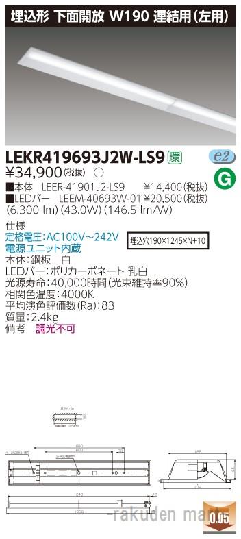 (キャッシュレス5%還元)(送料無料)東芝ライテック LEKR419693J2W-LS9 TENQOO埋込40形W190連結左