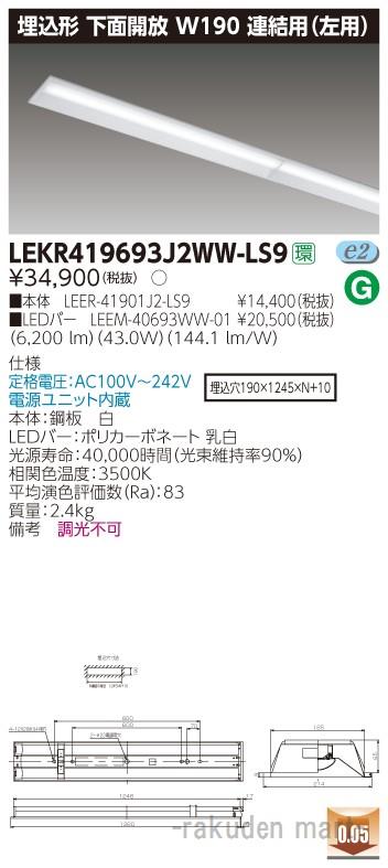 (キャッシュレス5%還元)(送料無料)東芝ライテック LEKR419693J2WW-LS9 TENQOO埋込40形W190連結左