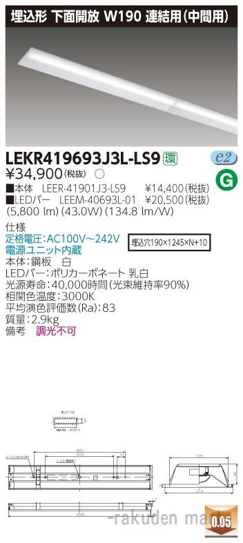 (キャッシュレス5%還元)(送料無料)東芝ライテック LEKR419693J3L-LS9 TENQOO埋込40形W190連結中