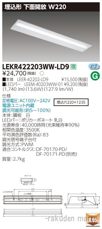 (キャッシュレス5%還元)(送料無料)東芝ライテック LEKR422203WW-LD9 TENQOO埋込40形W220調光