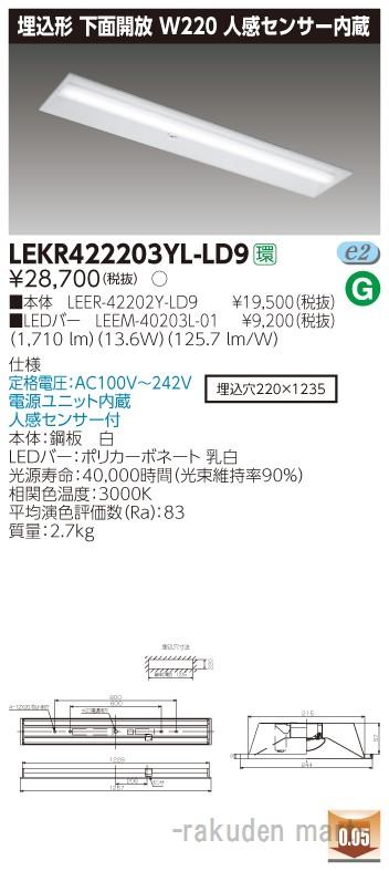 (送料無料)東芝ライテック LEKR422203YL-LD9 TENQOO埋込40形W220センサ