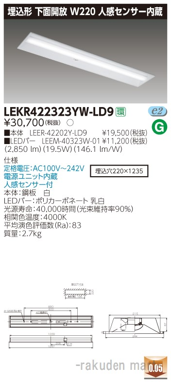 (キャッシュレス5%還元)(送料無料)東芝ライテック LEKR422323YW-LD9 TENQOO埋込40形W220センサ