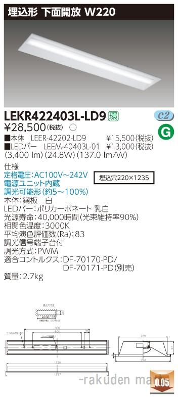 (キャッシュレス5%還元)(送料無料)東芝ライテック LEKR422403L-LD9 TENQOO埋込40形W220調光