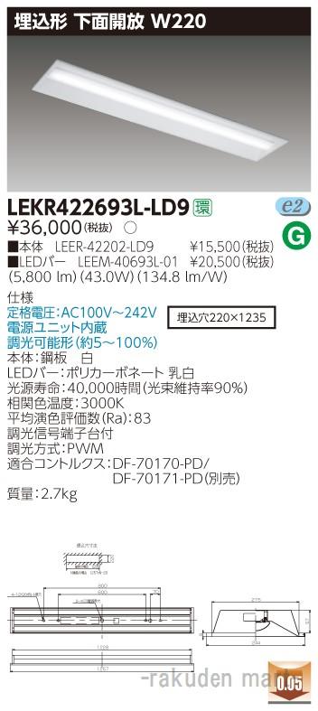 (キャッシュレス5%還元)(送料無料)東芝ライテック LEKR422693L-LD9 TENQOO埋込40形W220調光