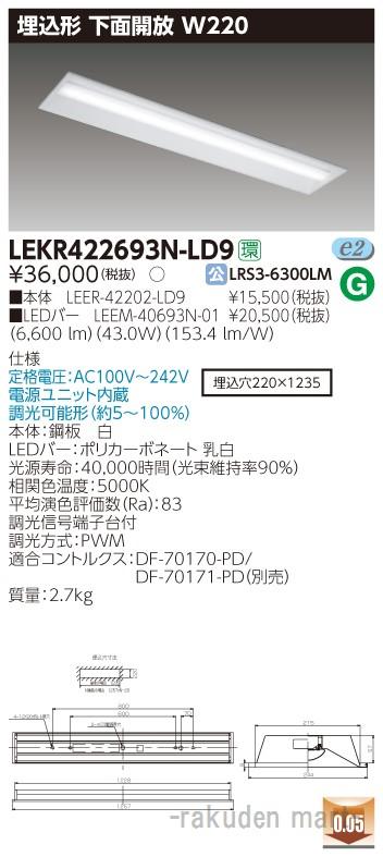 (キャッシュレス5%還元)(送料無料)東芝ライテック LEKR422693N-LD9 TENQOO埋込40形W220調光