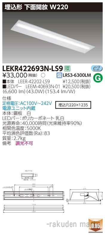 (送料無料)東芝ライテック LEKR422693N-LS9 TENQOO埋込40形W220