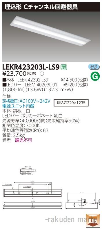 (キャッシュレス5%還元)(送料無料)東芝ライテック LEKR423203L-LS9 TENQOO埋込40形Cチャン回避