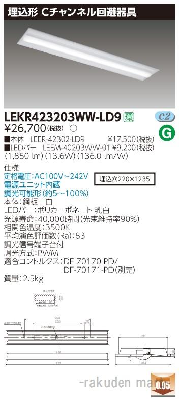 (送料無料)東芝ライテック LEKR423203WW-LD9 TENQOO埋込40形Cチャン調光