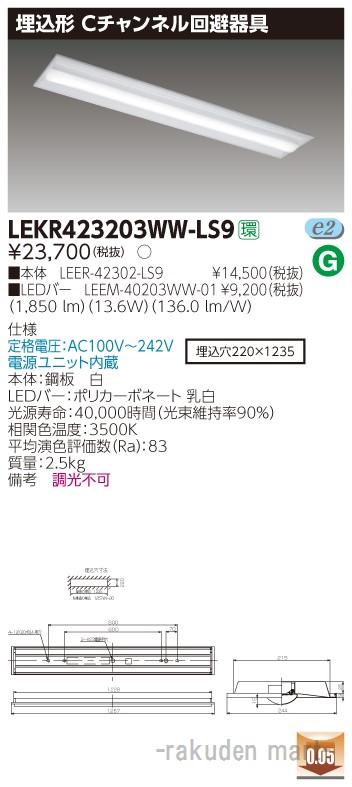 (送料無料)東芝ライテック LEKR423203WW-LS9 TENQOO埋込40形Cチャン回避