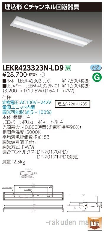 (キャッシュレス5%還元)(送料無料)東芝ライテック LEKR423323N-LD9 TENQOO埋込40形Cチャン調光