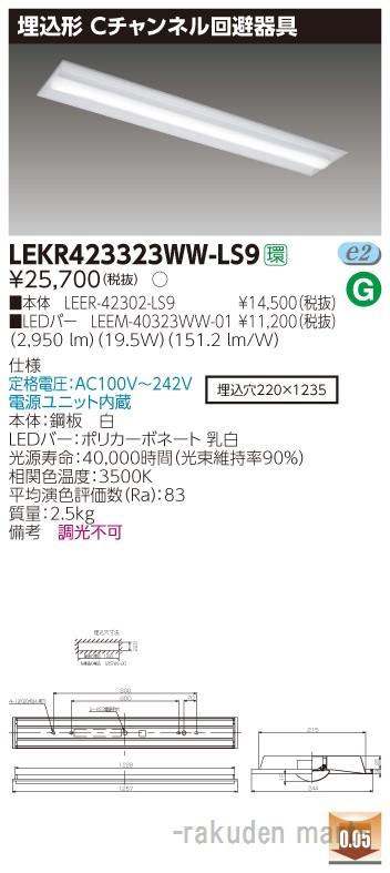 (送料無料)東芝ライテック LEKR423323WW-LS9 TENQOO埋込40形Cチャン回避