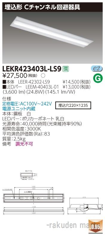 (キャッシュレス5%還元)(送料無料)東芝ライテック LEKR423403L-LS9 TENQOO埋込40形Cチャン回避