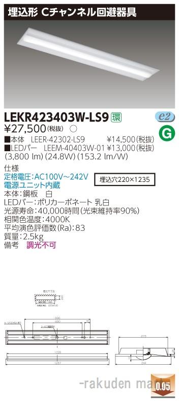 (キャッシュレス5%還元)(送料無料)東芝ライテック LEKR423403W-LS9 TENQOO埋込40形Cチャン回避