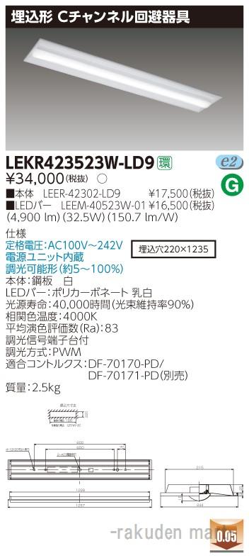 (キャッシュレス5%還元)(送料無料)東芝ライテック LEKR423523W-LD9 TENQOO埋込40形Cチャン調光