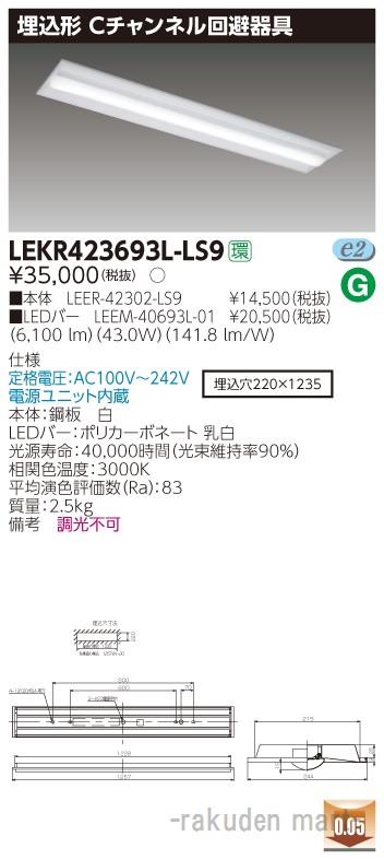 (キャッシュレス5%還元)(送料無料)東芝ライテック LEKR423693L-LS9 TENQOO埋込40形Cチャン回避