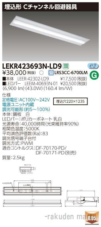 (キャッシュレス5%還元)(送料無料)東芝ライテック LEKR423693N-LD9 TENQOO埋込40形Cチャン調光